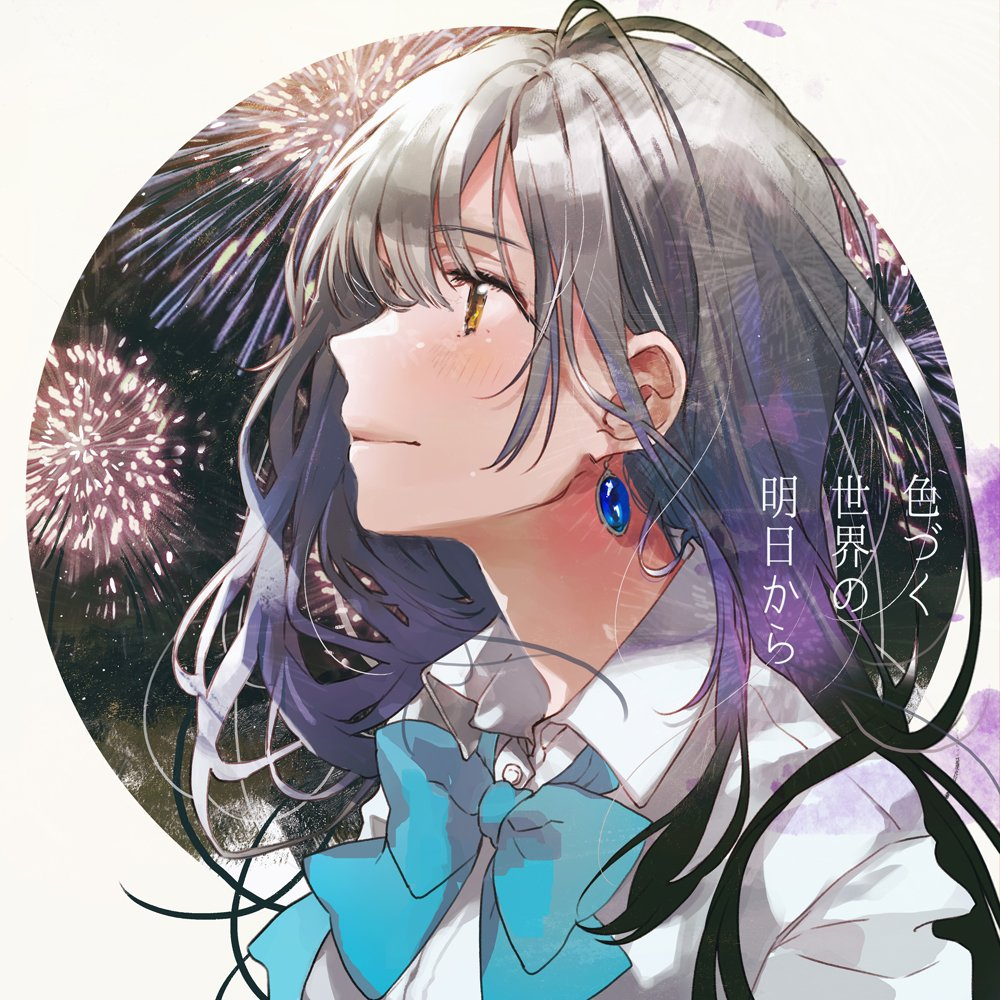 """フライ on Twitter: """"TVアニメ『色づく世界の明日から』今夜いよいよ ..."""