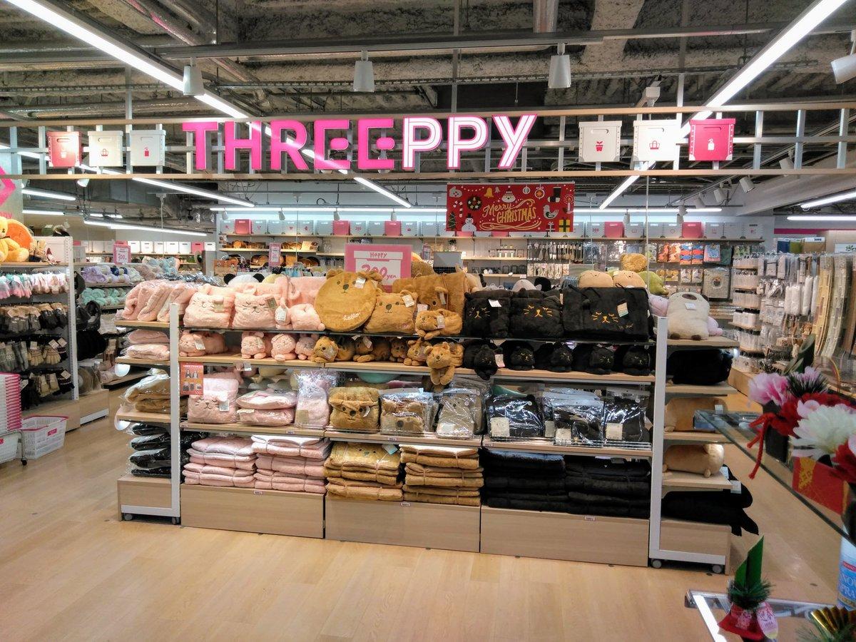 test ツイッターメディア - 今日の散歩のお目当て、 #THREEPPY ( #スリーピー )??  #ダイソー の300円ショップで、開店したのは知ってたけど、まだ行ったことがなかったんだ。  可愛いアイテムいっぱいだよ!??? 今日は見るだけだったけど、機会があれば何か買いに行きたいなぁ??  ※ダイソーは店内撮影&SNS掲載OKとのことです。 https://t.co/It9kaIxezg