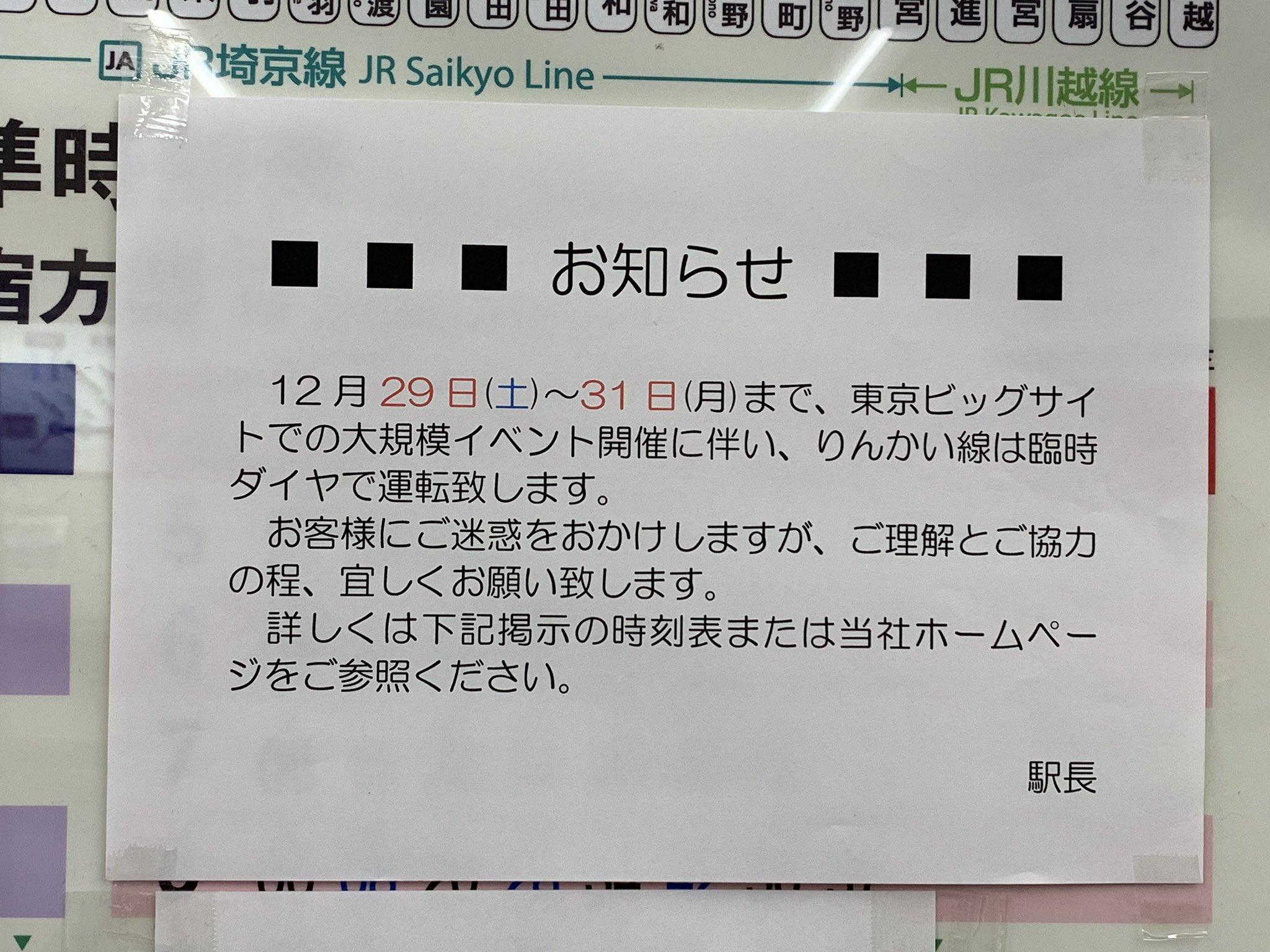 りんかい 線 時刻 表 大 井町