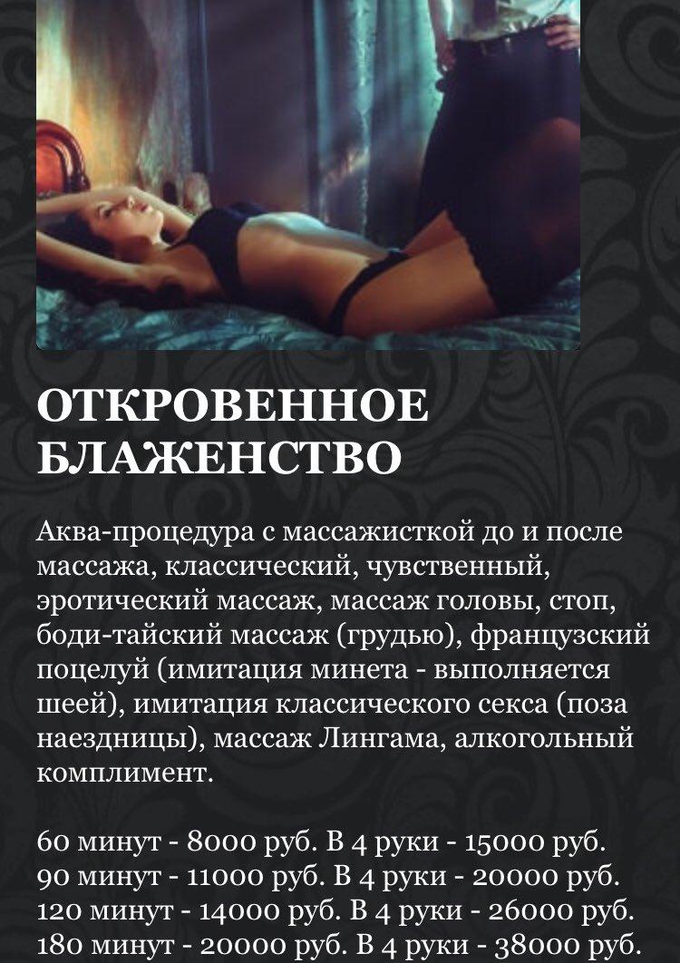 Эротический массаж с французским поцелуем индивидуалки город бийск