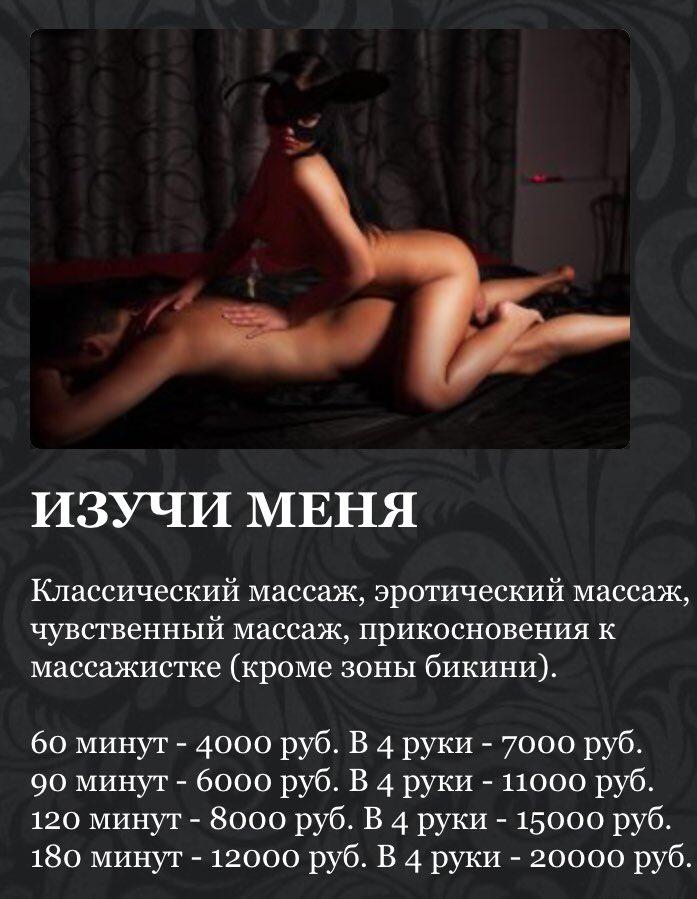 Массаж эротикой в питере русский массаж для русской девушки