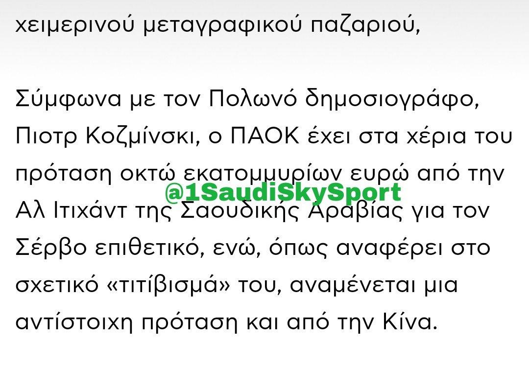 الصحف اليونانية :نادي الاتحادلازال يريد التعاقد مع المهاجم ألكسندر بيجوفيتش