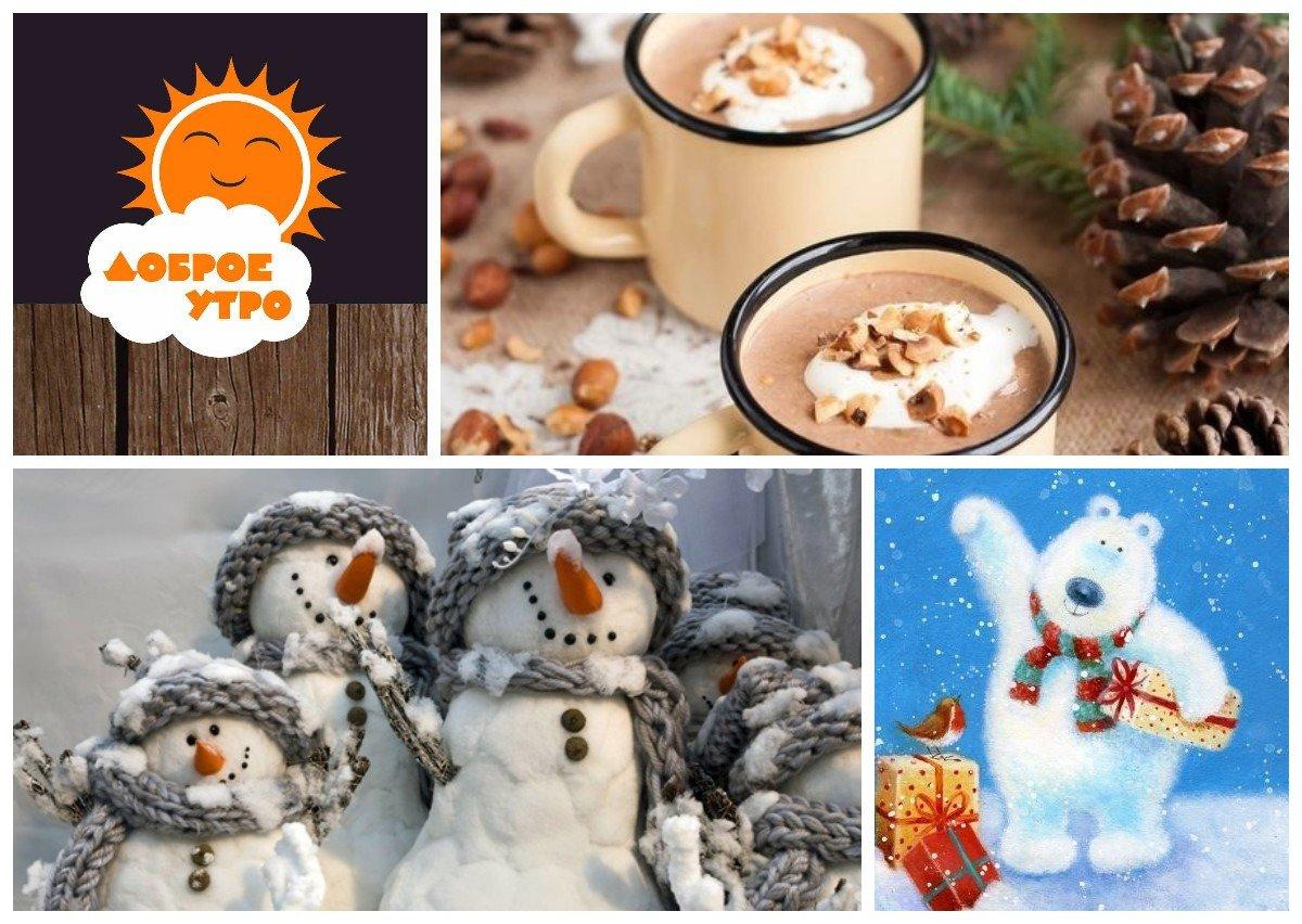 рестайлинг обозначил картинка декабрь день доброе утро теперь приколы про
