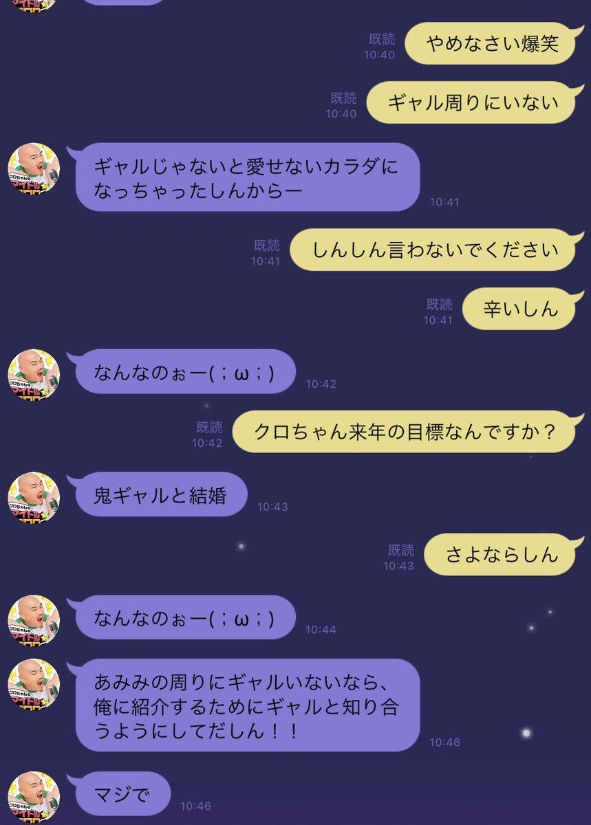 クロちゃんと菊地亜美さんのLINEのやり取りの暴露画像