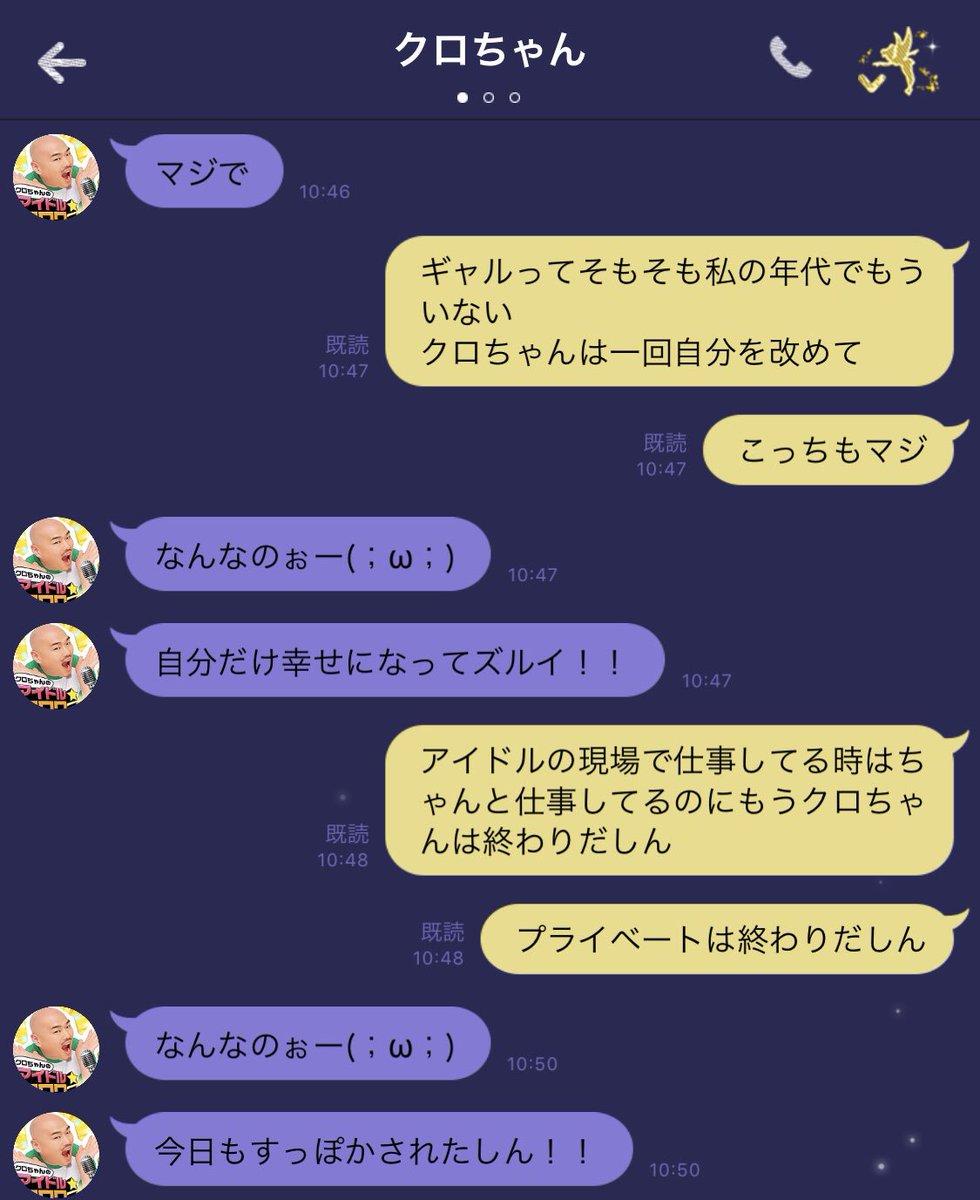 菊地亜美さんがクロちゃんとのLINEのやり取りをTwitterで暴露した画像