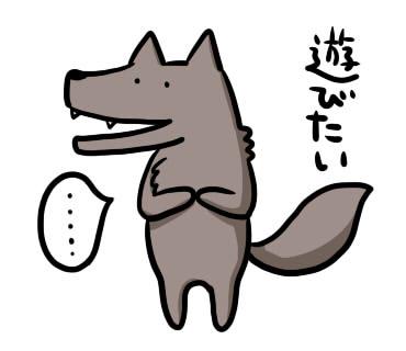 遊びたいオオカミさん hashtag on Twitter