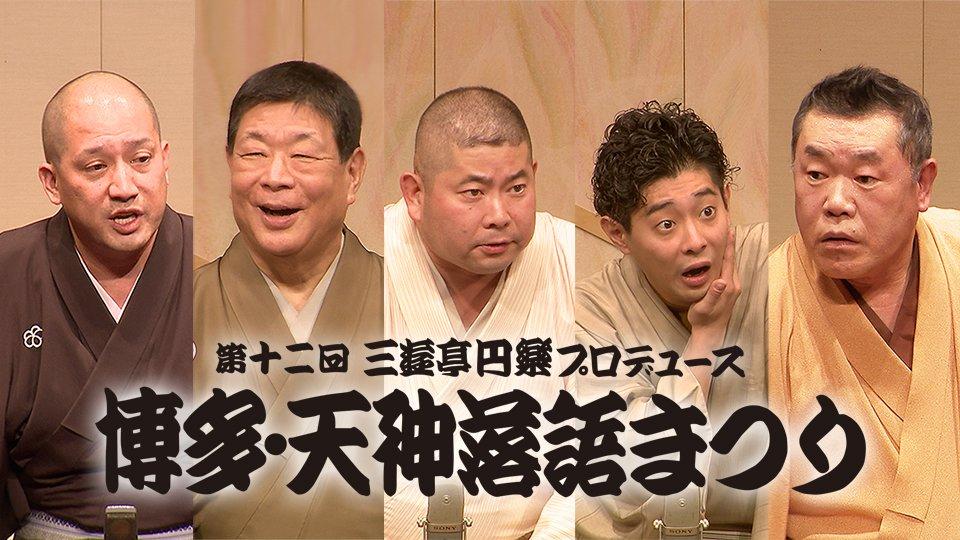\2019年初笑い/ 『日本最大の落語フェス「博多・天神落語まつり」』 1/2(水)午前11:00⇒