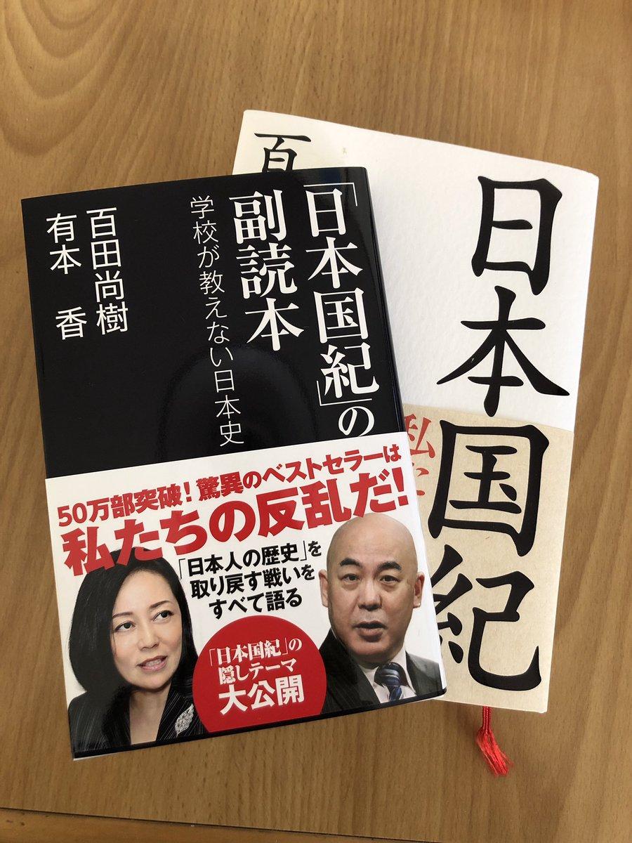 「日本国紀 副読本」の画像検索結果