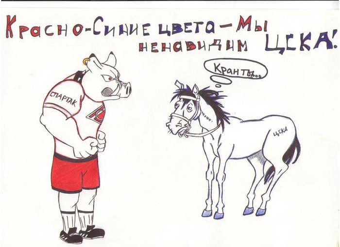 Спартак цска картинки смешные