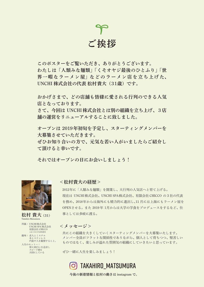 2019年に新体制スタートです。 またどんな新しいラーメンをが産まれるか。  とても楽しみです。  #人類みな麺類 #くそオヤジ最後のひとふり #世界一暇なラーメン屋 #担担麺の掟を破る者 #TAKAHIRORAMEN #名もなきラーメン #UNCHI株式会社 #ラーメン #RAMEN #大阪 #起業家 #経営 #飲食