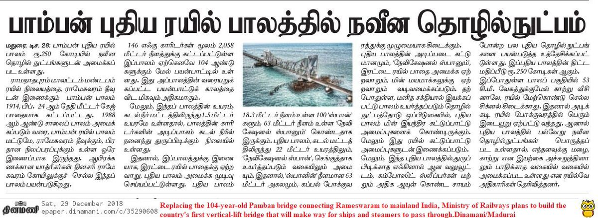 Dinamani epaper by mediology software private limited.