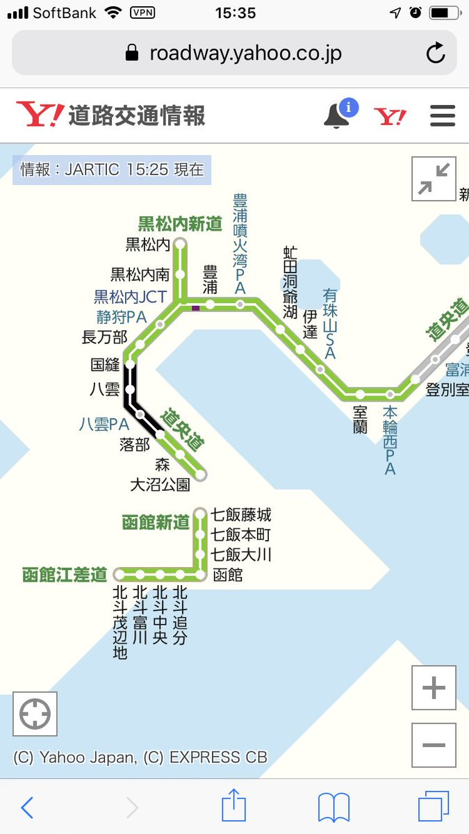 東北道 交通 情報