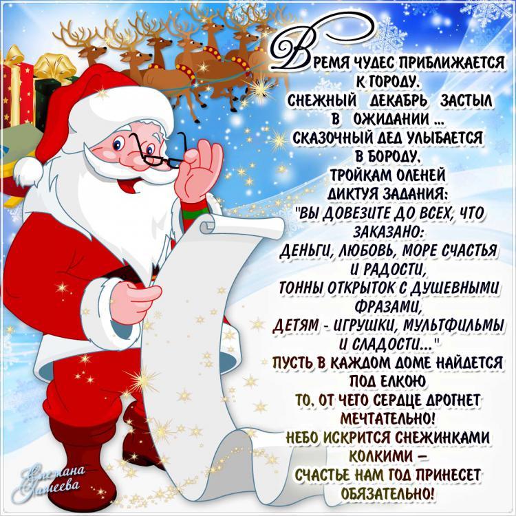 Новый, открытки поздравления с 30 декабря