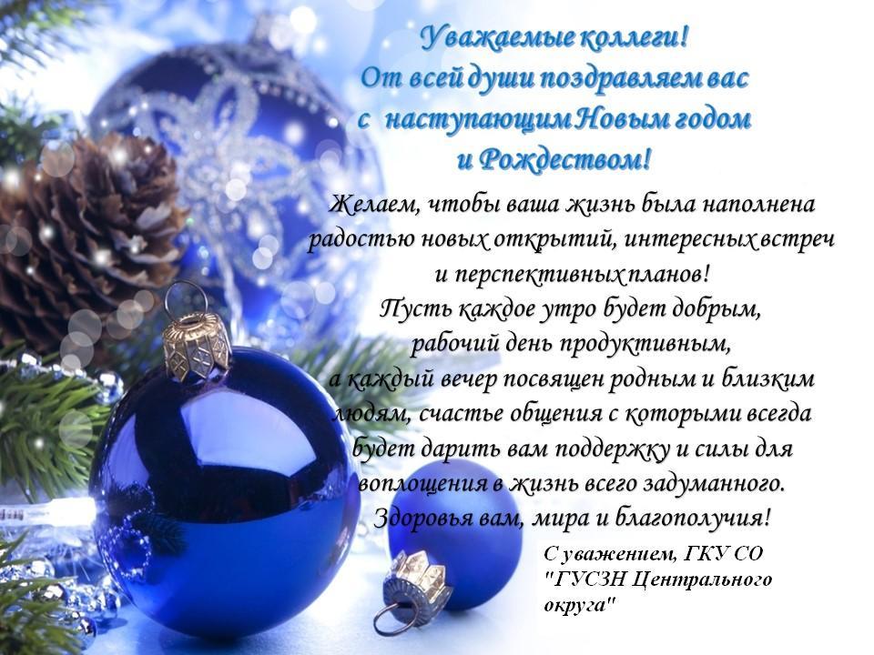 Открытка поздравления коллег с наступающим новым годом, красивые для