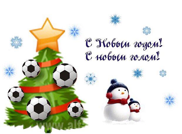 Новогодние открытки футбольные