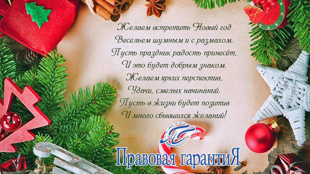 Поздравления на новый год картинки красивые