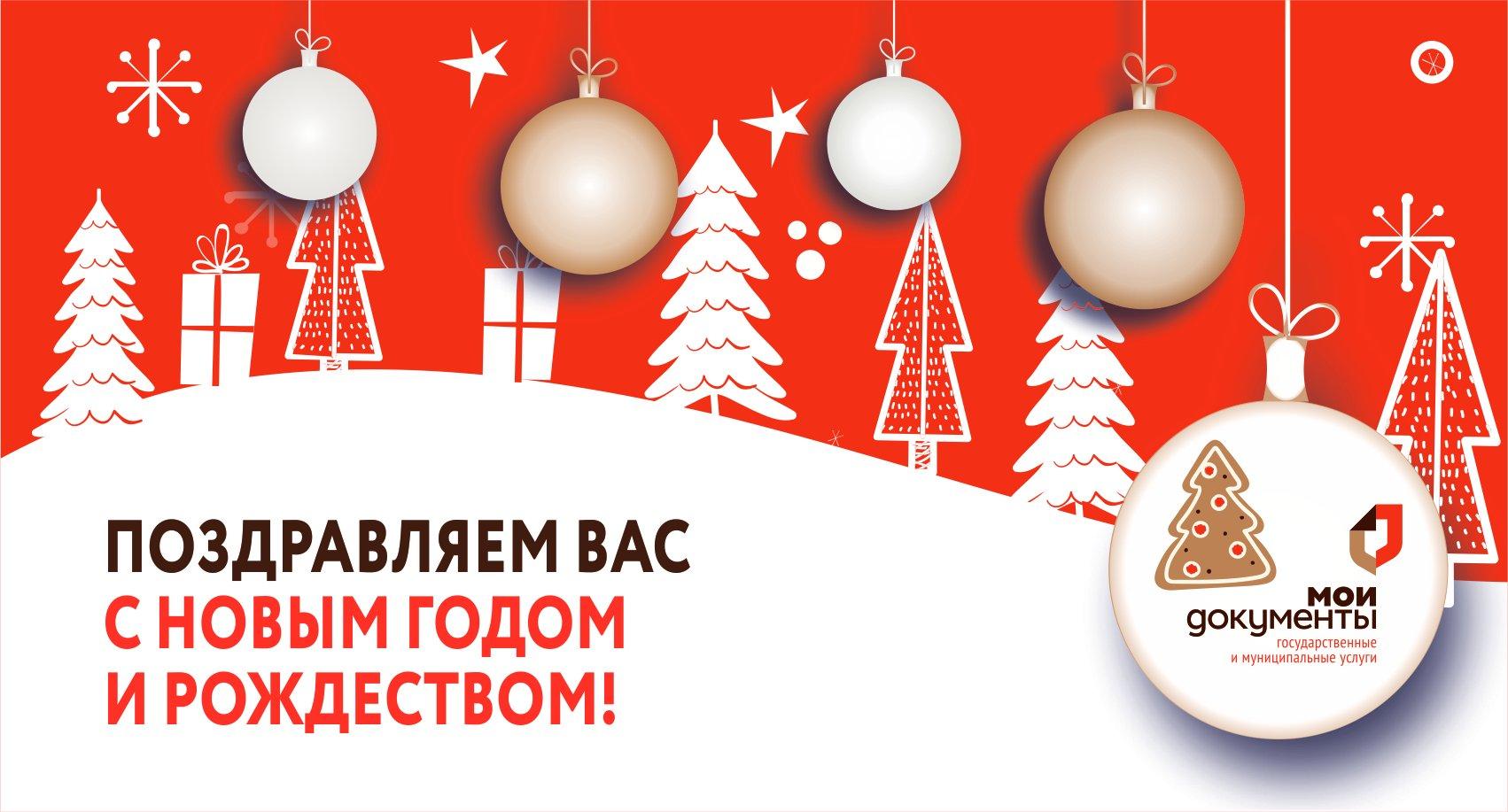 Новогодние открытки мфц