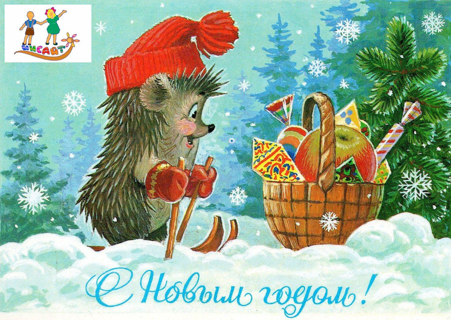 Старая открытка с наступающим новым годом, днем
