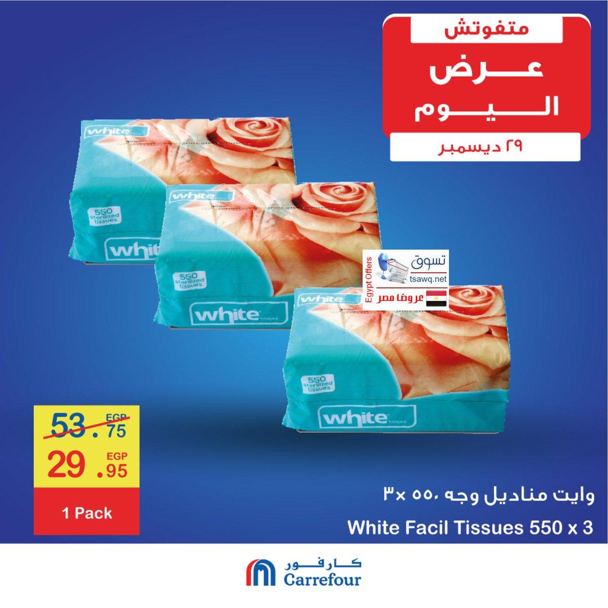 Tsawq Net Egypt تسوق نت مصر On Twitter عروض كارفور مصر فقط السبت