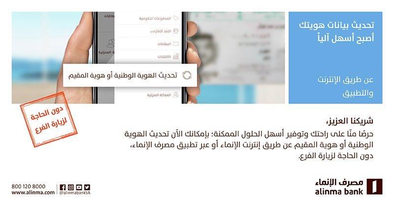 مصرف الإنماء On Twitter شريكنا العزيز يمكنك الآن تحديث بيانات الهوية الوطنية أو هوية المقيم لدى المصرف بسهولة من خلال إنترنت الإنماء أو تطبيق الإنماء Https T Co Ky8gw5qyag