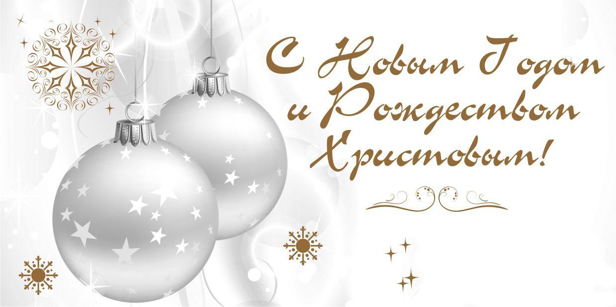 Поздравления с рождеством и новым годом в картинках