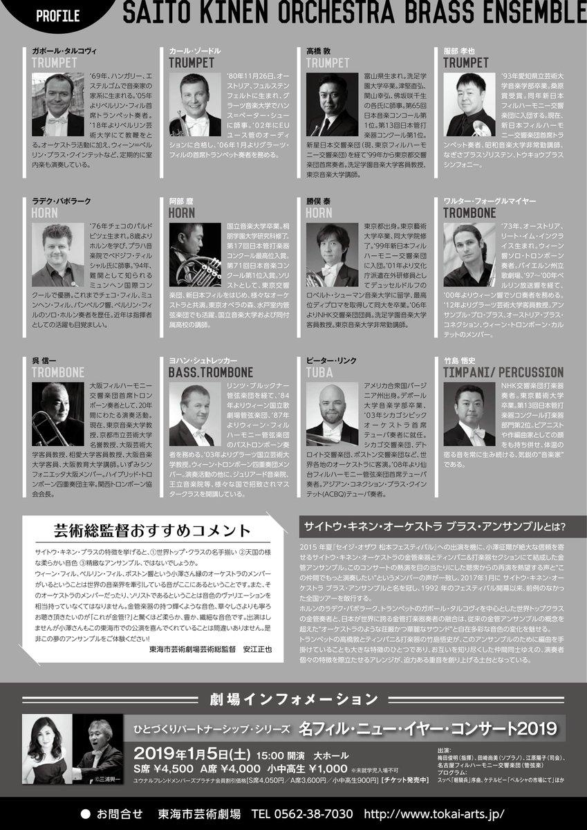 ホルン関連演奏会&イベントBOT ...