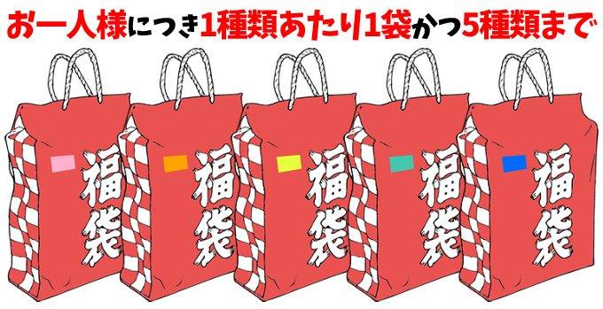 ハンズマン福袋は、お一人でも多くのお客様にお楽しみいただくため、ご購入の制限を設けております。お一人様につき1種類あたり1袋まで、かつ、合計5種類までとさせていただきます。