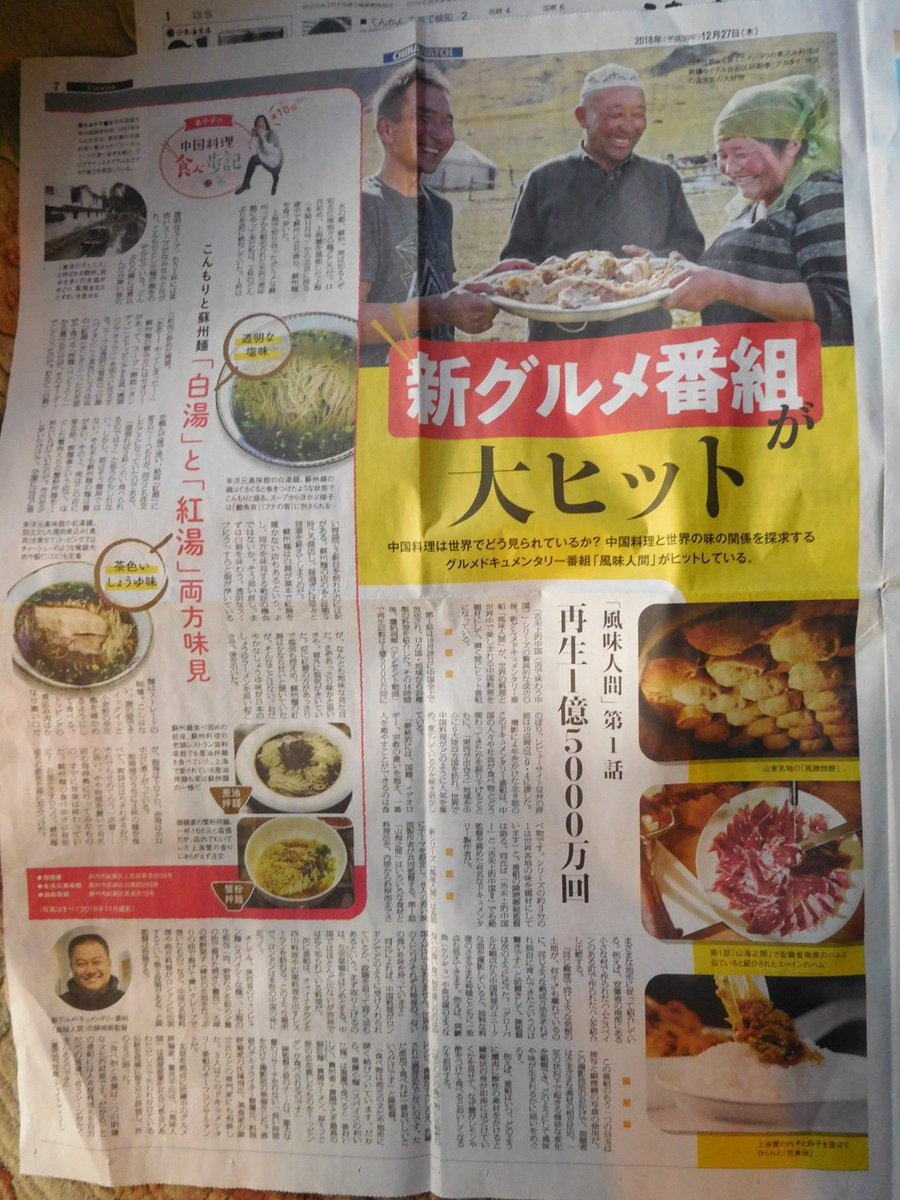 Mainichi_china_watch00