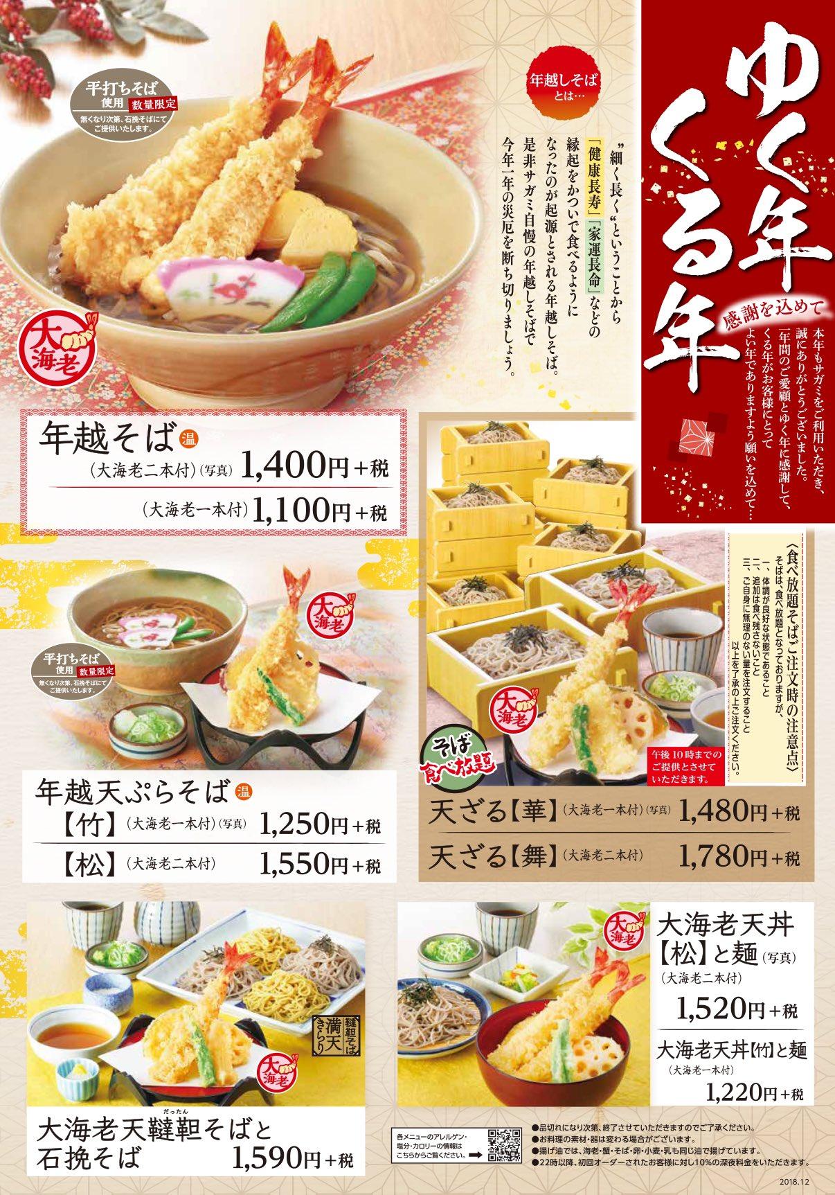 そば 食べ 放題 サガミ めん処サガミは毎月月末に「そば食べ放題」を開催!