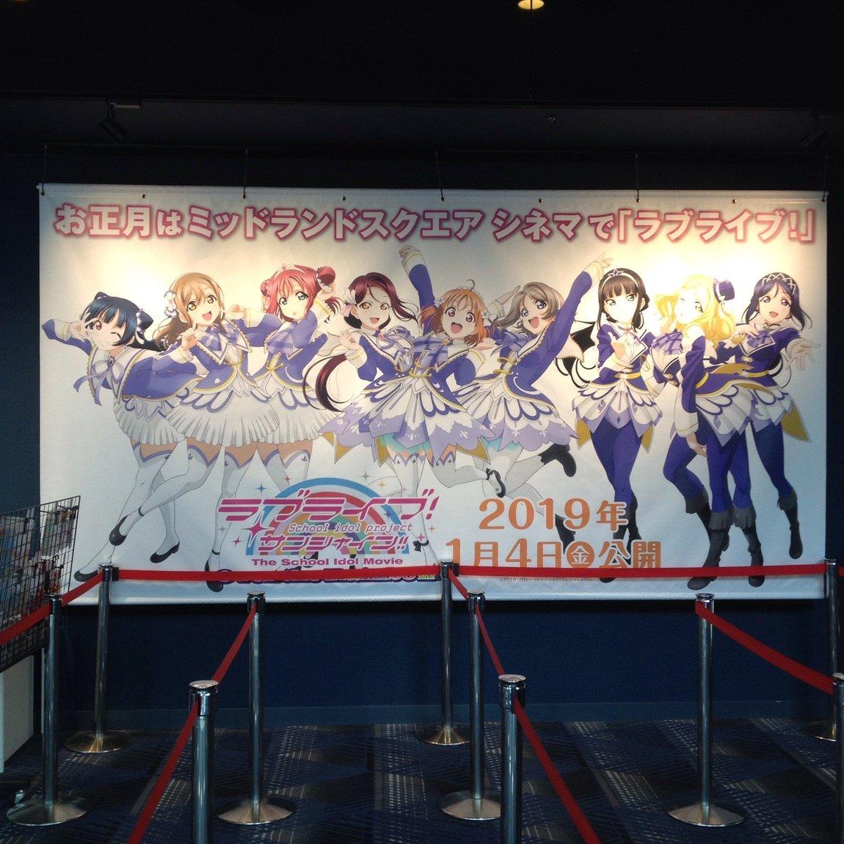 ミッドランドスクエア ラブライブ!サンシャイン!! The School Idol Movie Over the Rainbow(1)