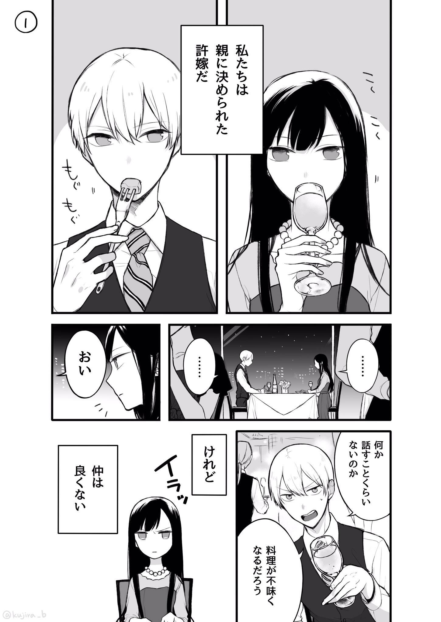 【創作漫画】仲の悪い許嫁の話