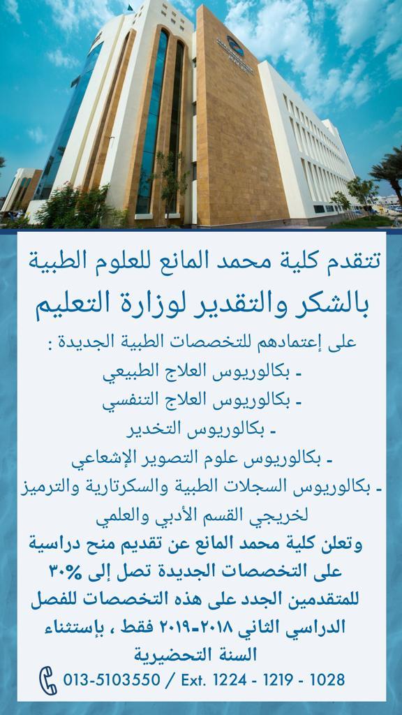 كلية محمد المانع للعلوم الطبية On Twitter كلية محمد المانع للعلوم الطبية الرجاء التواصل على رقم الكلية قسم القبول والتسجيل 0135103550 تحويلة رقم 1219 1224 1028 Https T Co Eikpaxtv82