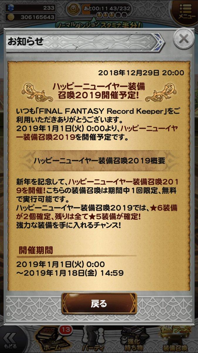 【FFBE】1/1より武具強化イベント『鍛鉄城メルフィキア』開催!1月のレアアビは槍、格闘、メイスの3種類!【ブレイブエクスヴィアス】