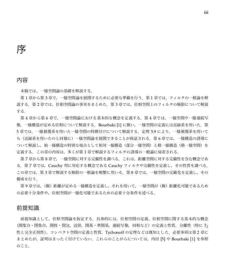 京都大学理系自主ゼミサークル -...