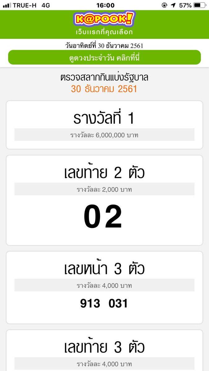 thailottery hashtag on Twitter