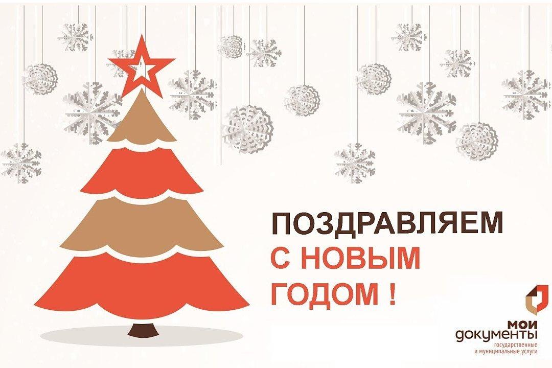 Поздравить работников мфц с новым годом ирины