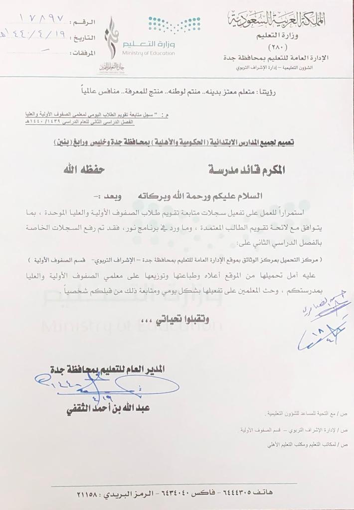 ملتقى معلمي السعودية على تويتر سجلات متابعة تقويم الطالب للمرحلة الابتدائية للعام الدراسي 1440 1439 الفصل الدراسي الثاني تعليم جدة ملتقى معلمي السعودية الصفوف الأولية والعليا Https T Co Oyl4z9c6yh Https T Co 5tkvelpubx
