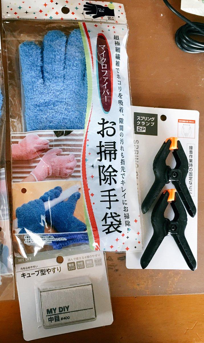 test ツイッターメディア - ランチを食べる前に、イオン天童のセリアで沢山お買い物しました。写真は、その戦利品の一部である、お掃除手袋とキューブ型ヤスリ、クランプ。嵌めるだけで拭き掃除が楽に捗る手袋は、早めに調達すれば良かったです・・・。 #セリア https://t.co/bUXgDuupCK