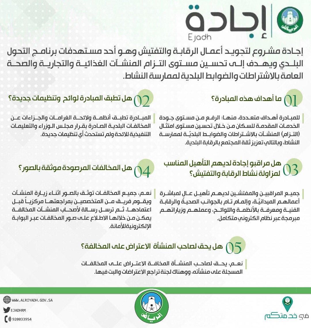 أمانة منطقة الرياض On Twitter أسئلة توضيحية عن مبادرة إجادة وآلية مساهمتها في تجويد أعمال الرقابة والتفتيش وتحسين التزام المنشآت الغذائية والتجارية والصحة العامة بالاشتراطات البلدية أمانة منطقة الرياض Https T Co 7xrway9icv