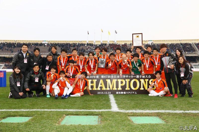 第58回全日本大学サッカー選手権大会