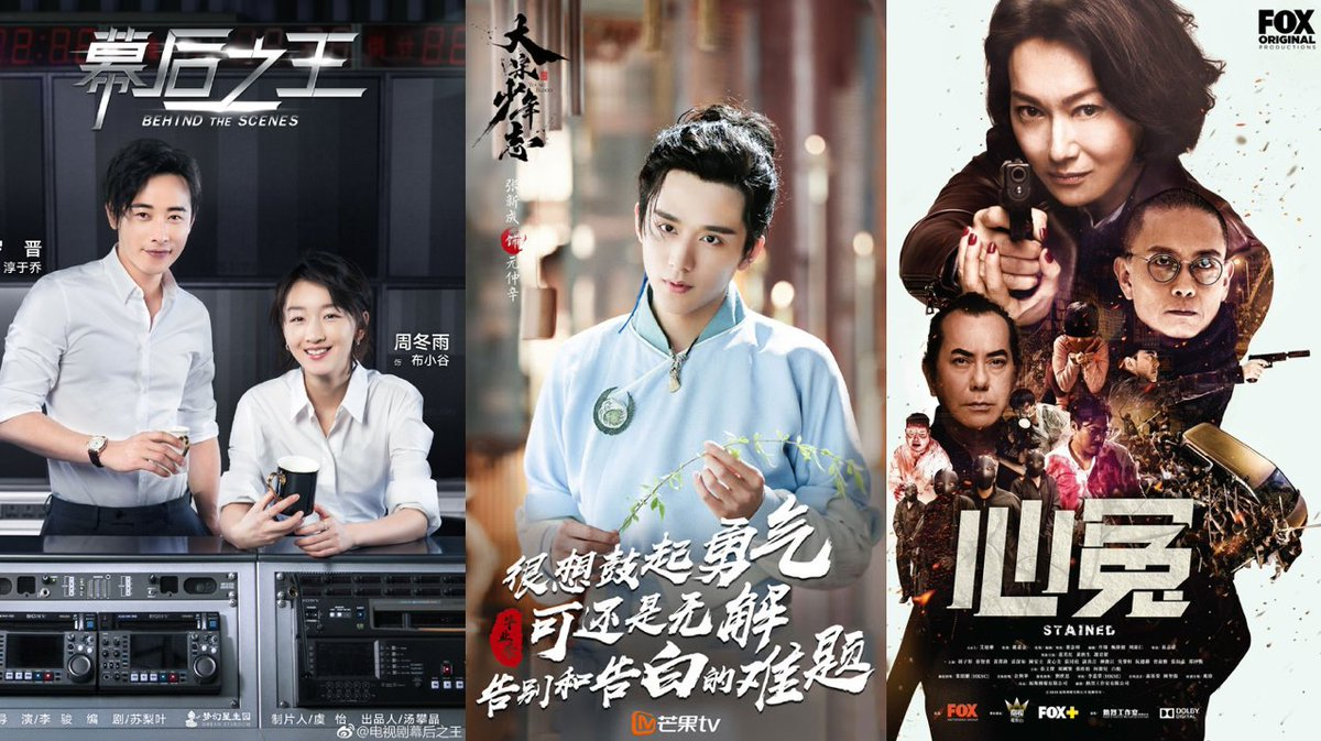 ChineseDrama Info on Twitter: