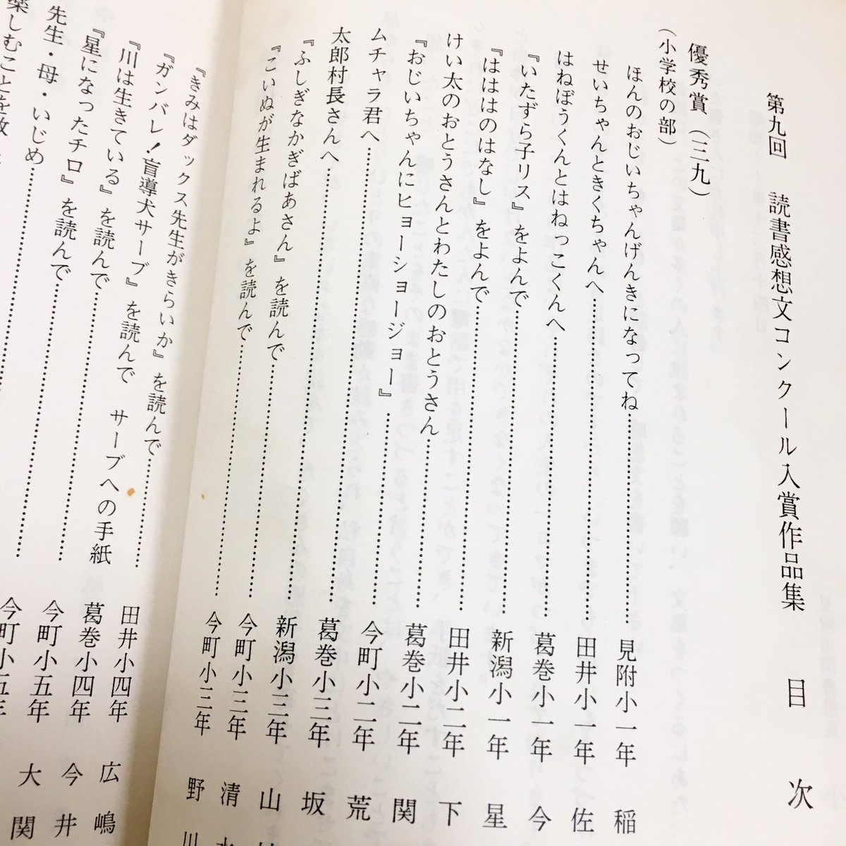 金賞 文 小学生 読書 感想