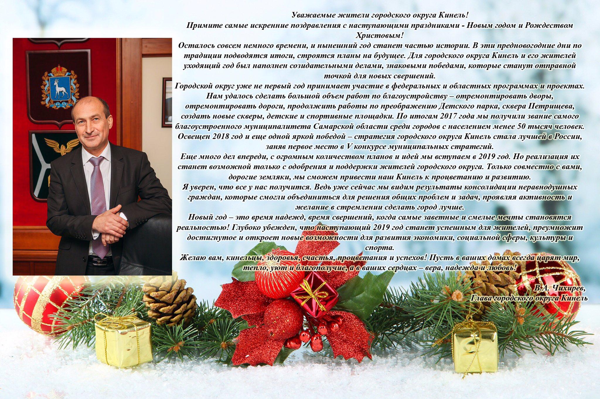 Поздравление с новым годом от главы города провели
