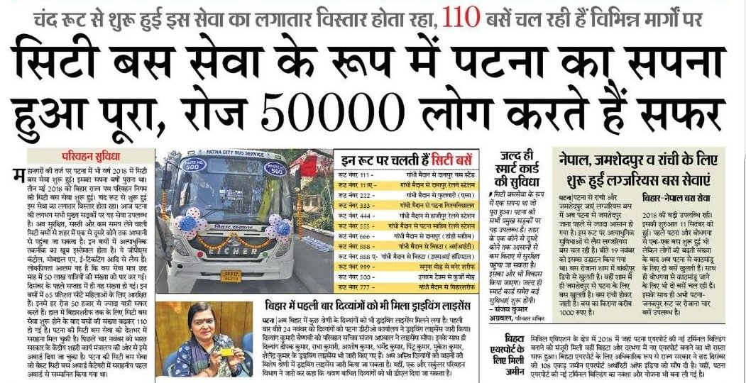 सिटी बस सेवा के रूप में पटना का सपना हुआ पूरा, रोज 50000 लोग करते हैं सफ़र  #BiharGovtInitiative #BiharTransportDept