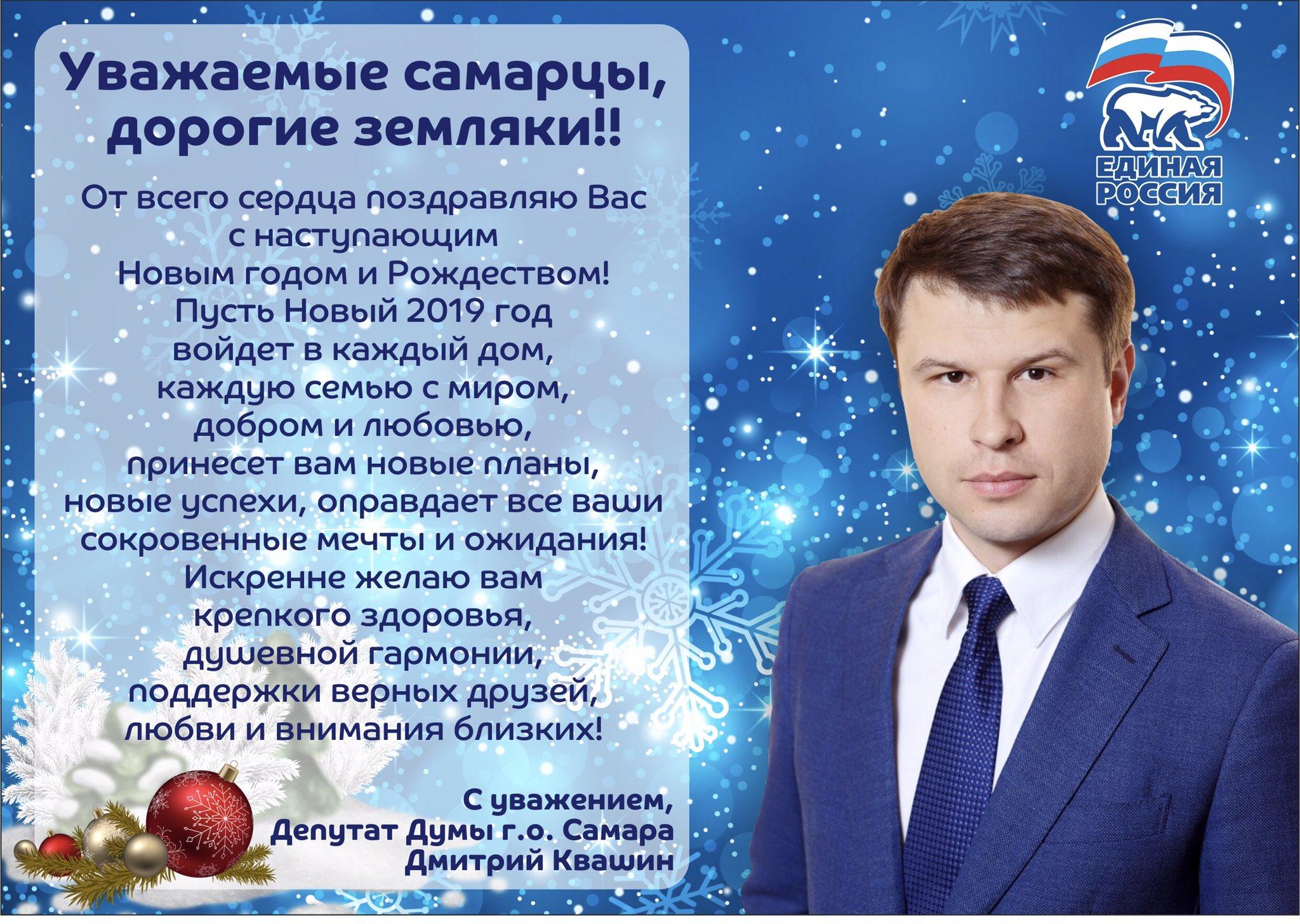 поздравление с новым годом односельчан от главы администрации сдача аренду