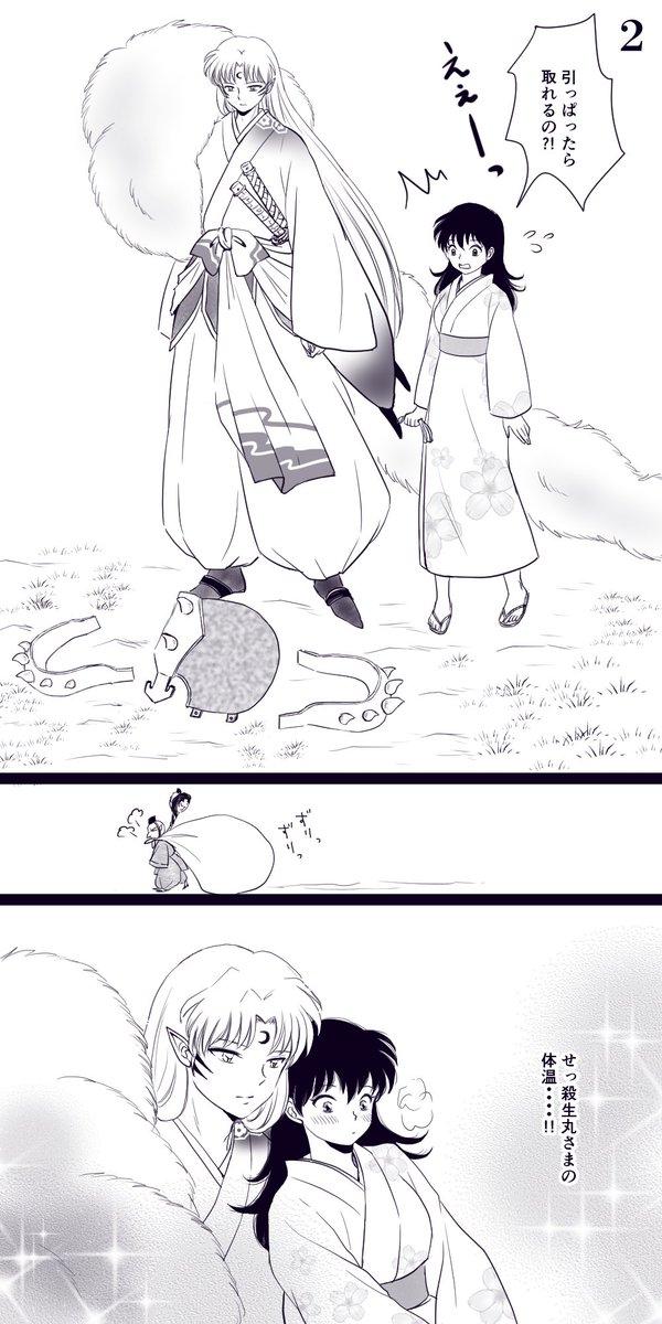 殺生 丸 りん 小説