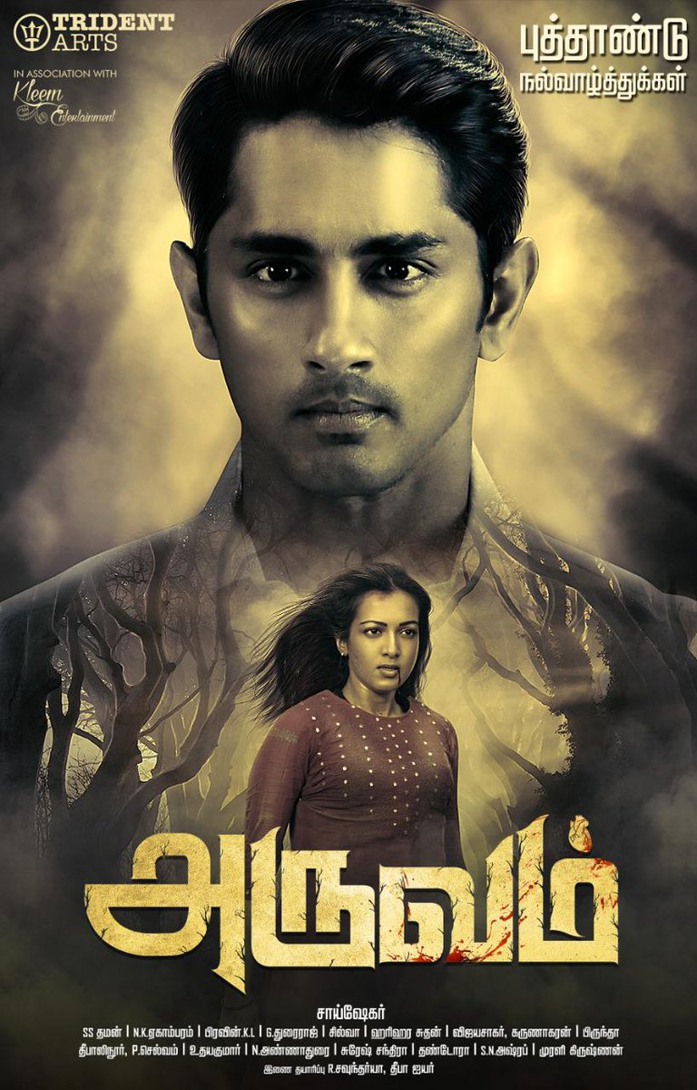 ARUVAM starring Actor_Siddharth - Catherine Tresa Produced by Trident ArtsProdNo03