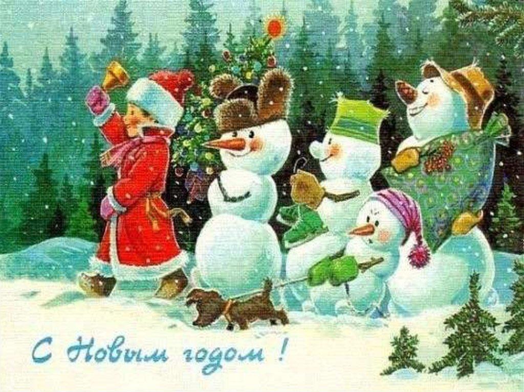 Улыбнись злись, старая открытка с наступающим новым годом