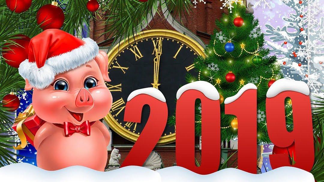 Новогодние картинки и видео 2019 года