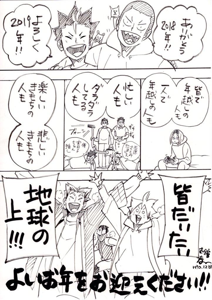 ハイキュー!!.comさんの投稿画像
